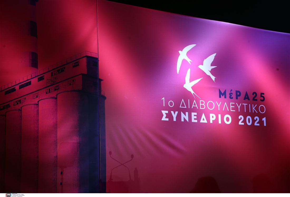 ΜέΡΑ25 Θεσσαλονίκης: Χθες ήταν η πρώτη απάντηση, από σήμερα η διαρκής μάχη