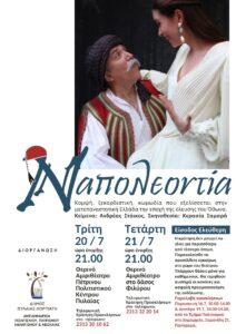 Δ. Πυλαίας – Χορτιάτη: Δύο παραστάσεις αφιερωμένες στα 200 χρόνια από την επανάσταση