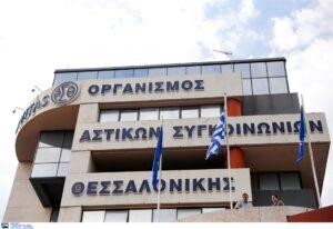Προς επικύρωση η νέα συμφωνία ΟΑΣΘ – «Ηρακλής»