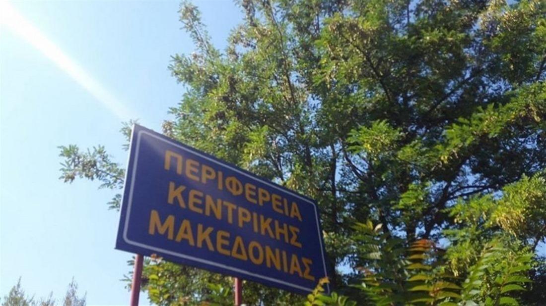 """""""Περιφέρεια Κεντρικής Μακεδονίας"""": Eννέα δράσεις ενίσχυσης της επιχειρηματικότητας"""