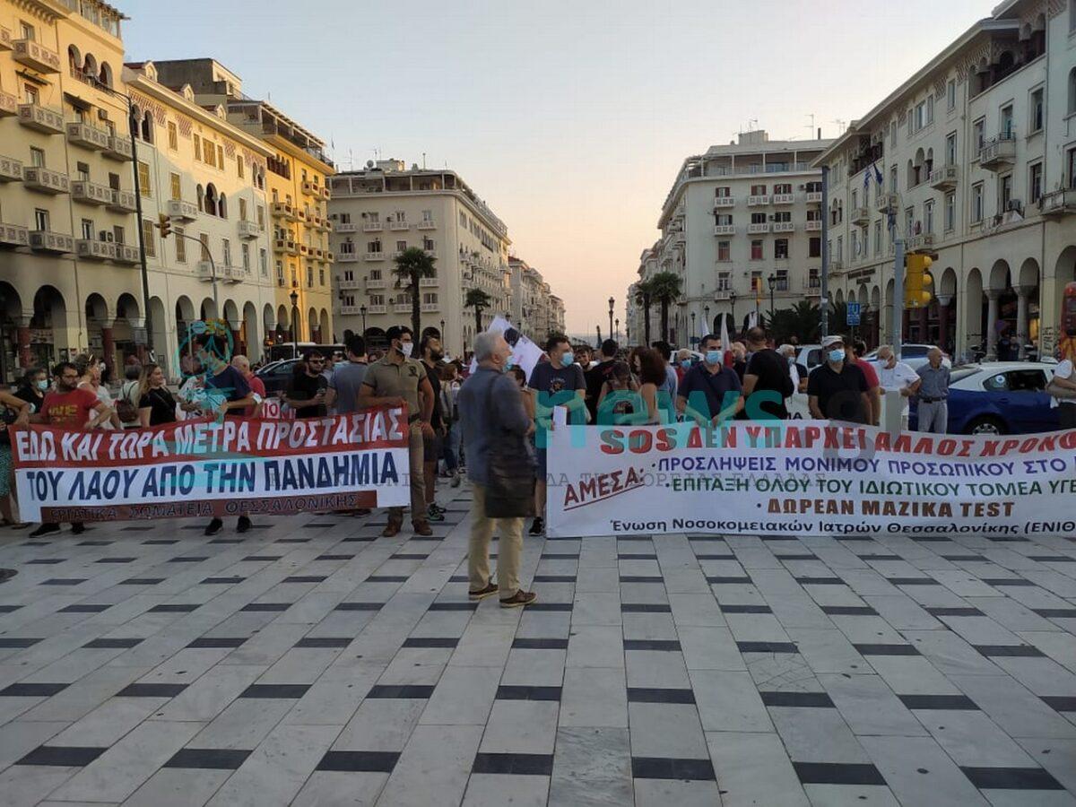 Θεσσαλονίκη: Κινητοποιήσεις σήμερα από υγειονομικούς και εκπαιδευτικούς
