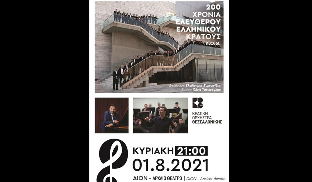 Συναυλία αφιέρωμα στα 200 Χρόνια Ελεύθερου Ελληνικού Κράτους
