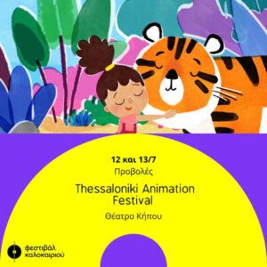 Καλοκαιρινές προβολές Animation στο Δημοτικό Θέατρο Κήπου στη Θεσσαλονίκη