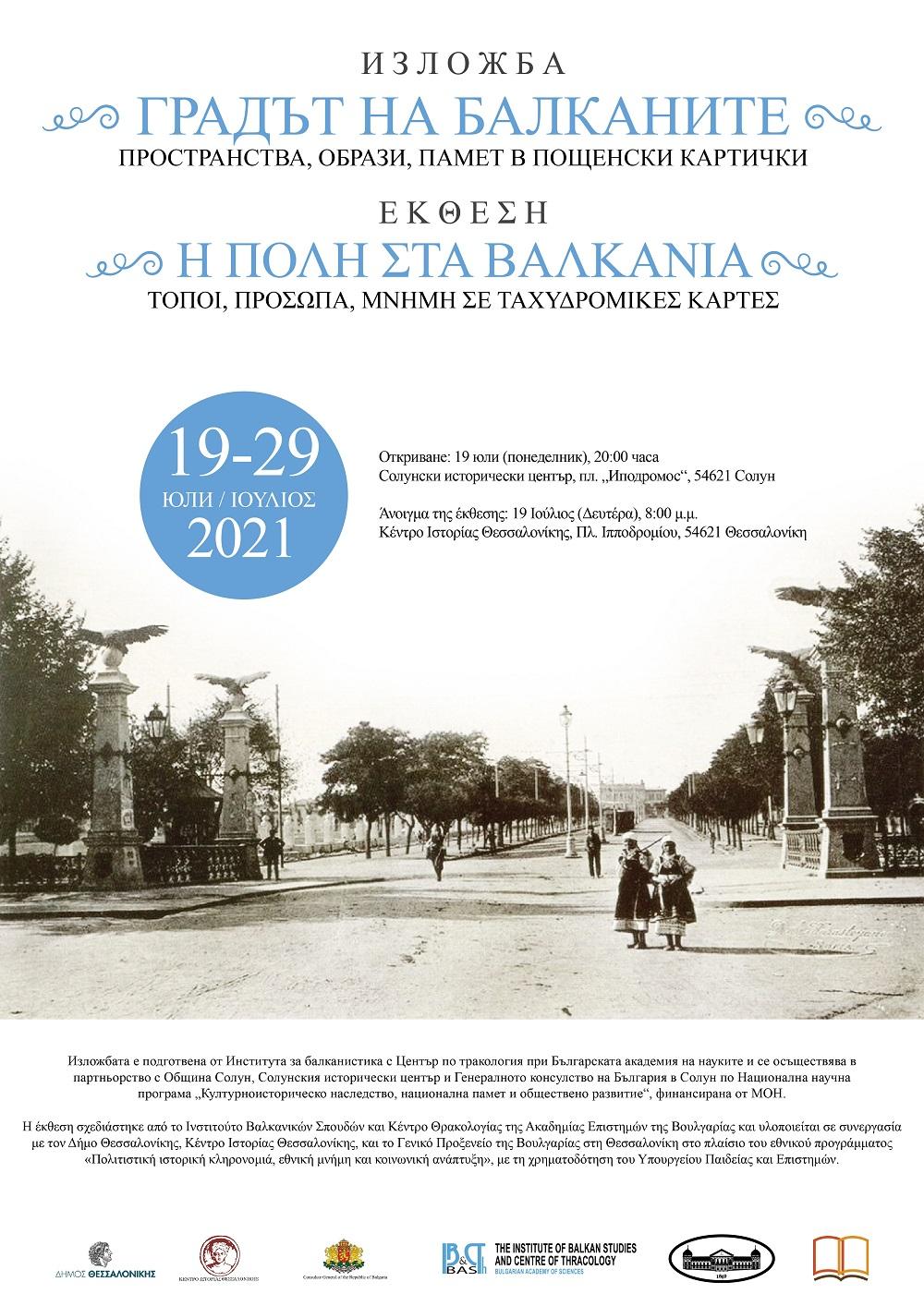 «Η Πόλη στα Βαλκάνια – Τόποι, Πρόσωπα, Μνήμη σε ταχυδρομικές κάρτες»