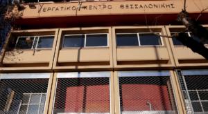 Ε.Κ.Θ: Αντεργατική και προσχηματική η απόλυση του Προέδρου του Σωματείου Εργαζομένων στα Μεταλλεία Βορείου Ελλάδος