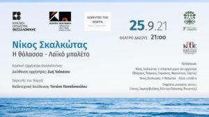 """""""Η Θάλασσα"""":Παγκόσμια πρεμιέρα για το λαϊκό μπαλέτο του Νίκου Σκαλκώτα"""
