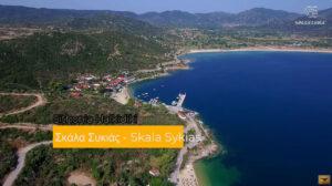Η Παραλία Συκιάς και οι πανέμορφοι γραφικοί κολπίσκοι από ψηλά (video)