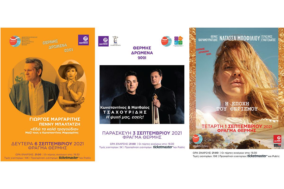 Θέρμης Δρώμενα 2021: Σήμερα η παράσταση με τον Γιώργο Μαργαρίτη και την Πέννυ Μπαλτατζή