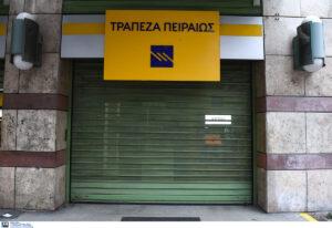 Τράπεζα Πειραιώς: Πληρωμές αγροτικών επιδοτήσεων στους δικαιούχους