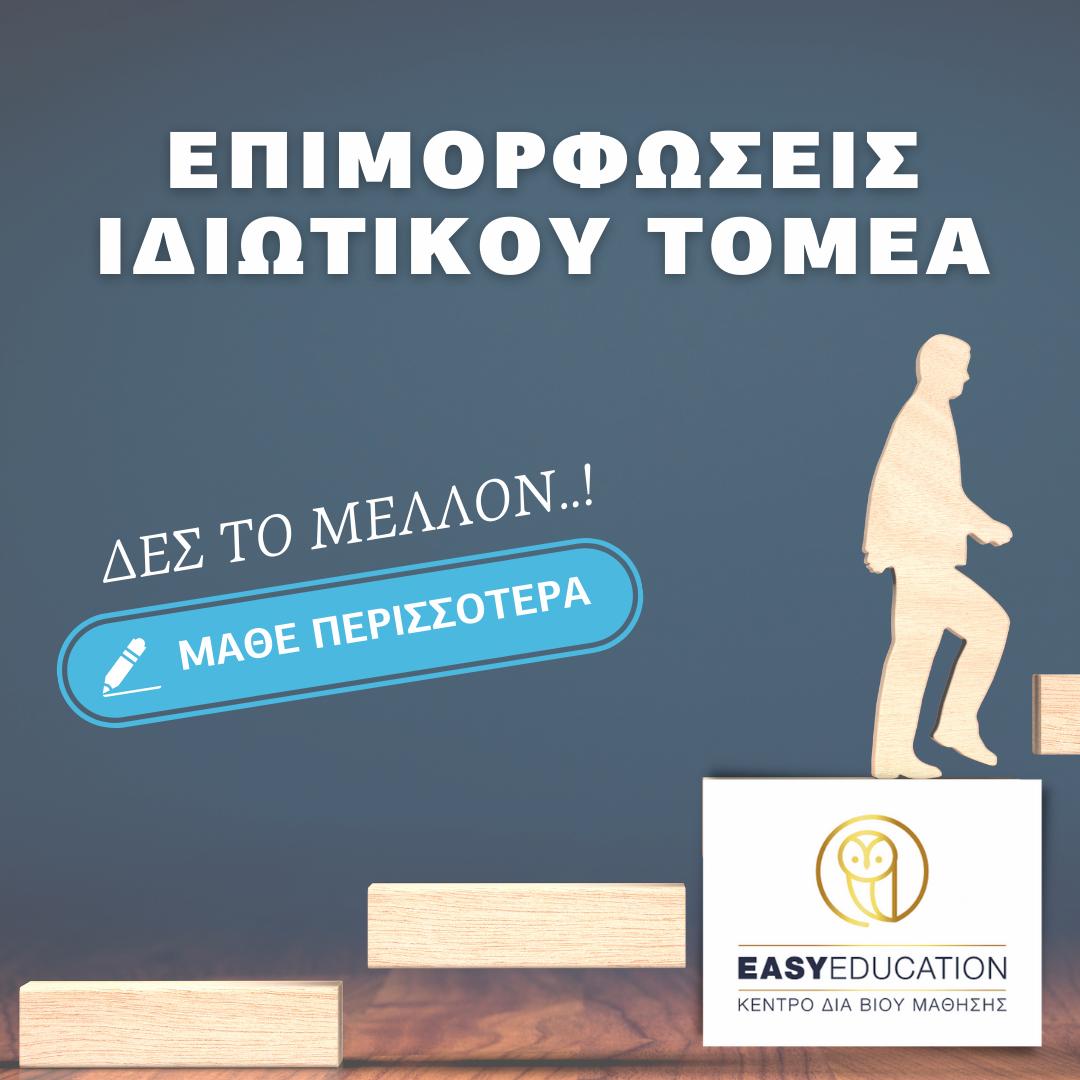 EASY EDUCATION – Είσαι άνεργος; Εξασφάλισε μία θέση εργασίας σε ιδιωτικό ή δημόσιο τομέα!