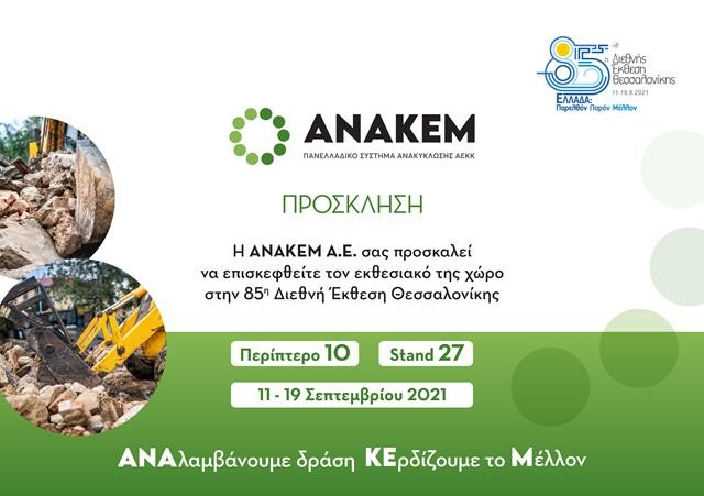 Πρόσκληση στο Περίπτερο της ΑΝΑΚΕΜ Α.Ε. στην 85η Διεθνή Έκθεση Θεσσαλονίκης