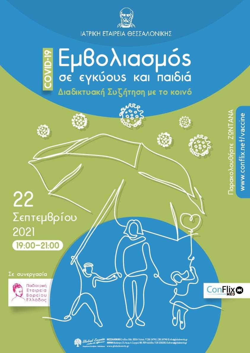 Σήμερα (22/09) η διαδικτυακή συζήτηση για εμβολιασμό εγκύων και παιδιών