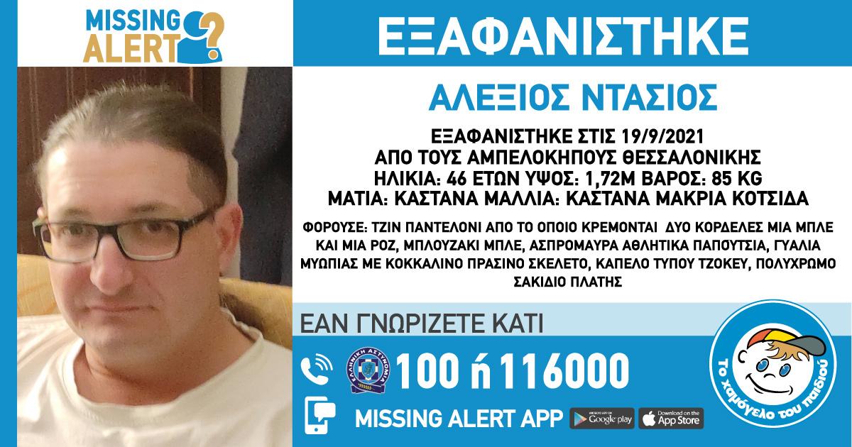 Νέα εξαφάνιση στη Θεσσαλονίκη: Αγνοείται ο 46χρονος Αλέξης
