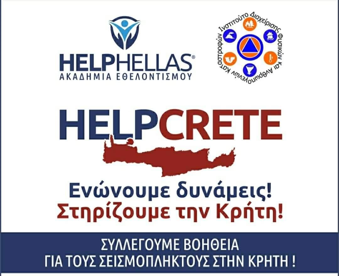 Περιφέρεια Κεντρικής Μακεδονίας: Συγκέντρωση ανθρωπιστικής βοήθειας για τους σεισμόπληκτους της Κρήτης