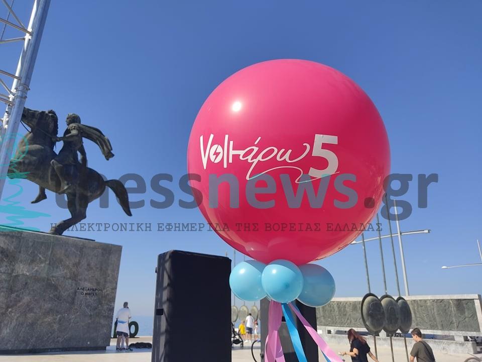 «Voltάρω 5»: Μια βόλτα στην γιορτή της ηλεκτροκίνησης (ΦΩΤΟ+VIDEO)