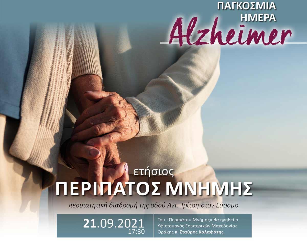 «ΠΕΡΙΠΑΤΟΣ ΜΝΗΜΗΣ»: Σήμερα η περιπατητική διαδρομή για την Παγκόσμια Ημέρα Alzheimer