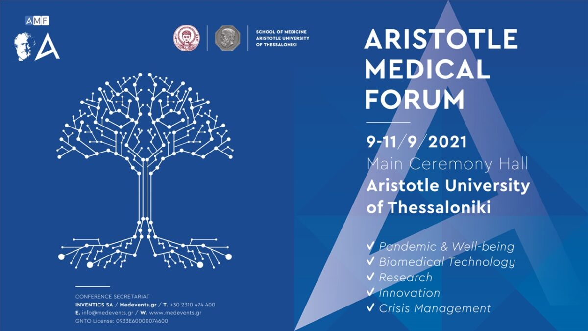 ARISTOTLE MEDICAL FORUM: Ξεκινά σήμερα στη Θεσσαλονίκη