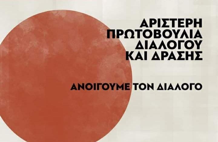 «Οικονομία, εργασία, περιβάλλον και οι απαντήσεις της Αριστεράς»: Ανοικτή εκδήλωση στην Θεσσαλονίκη