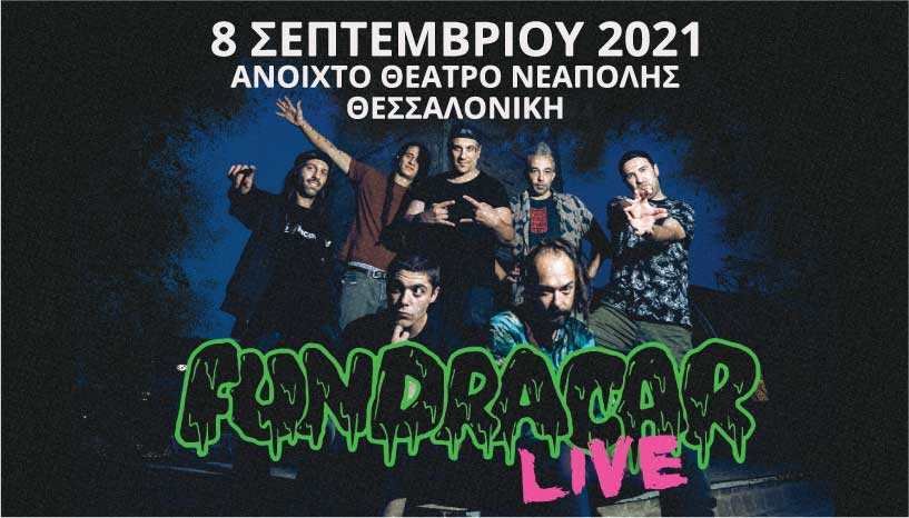 FUNDRACAR: Σήμερα στο Ανοιχτό Θέατρο Νεάπολης