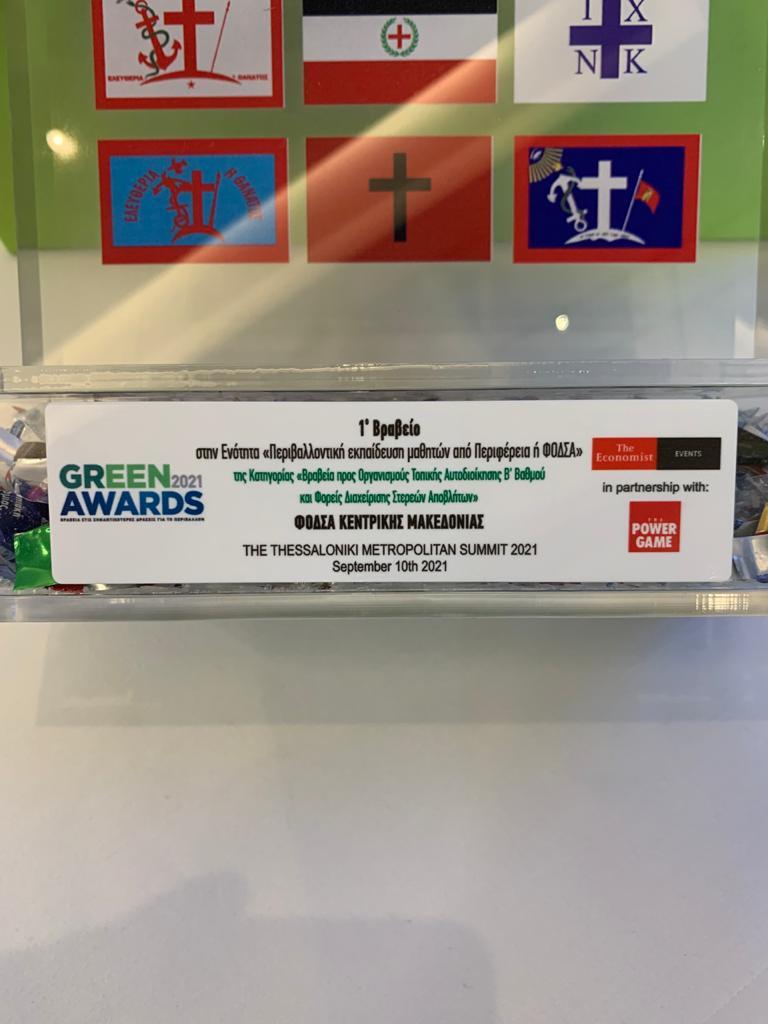 ΦΟΔΣΑ – «1ο Βραβείο GREEN AWARD 2021 για το ΦΟΔΣΑ ΚΜ – Κατηγορία Περιβαλλοντική εκπαίδευση»