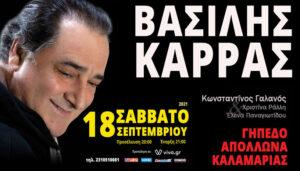 Βασίλης Καρράς: Μεγάλη συναυλία στο γήπεδο του Απόλλωνα Καλαμαριάς