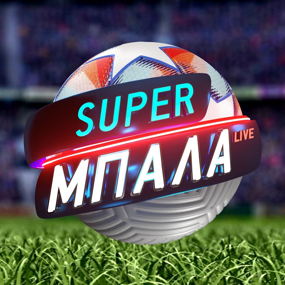 «SUPER ΜΠΑΛΑ LIVE»: Πότε κάνει πρεμιέρα η εκπομπή του MEGA