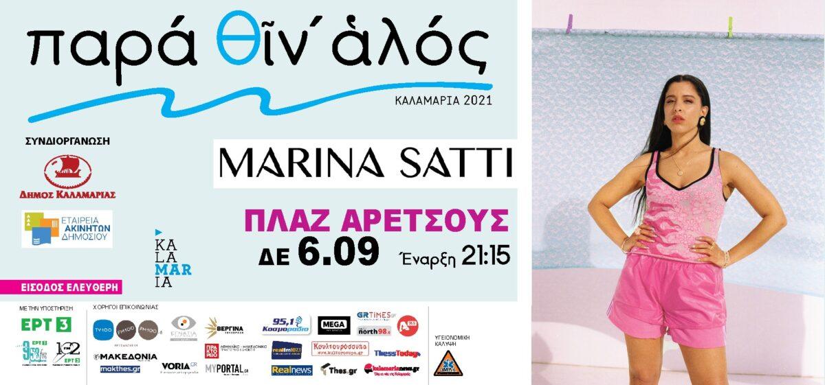 Δύο συναυλίες σήμερα στον δήμο Καλαμαριάς