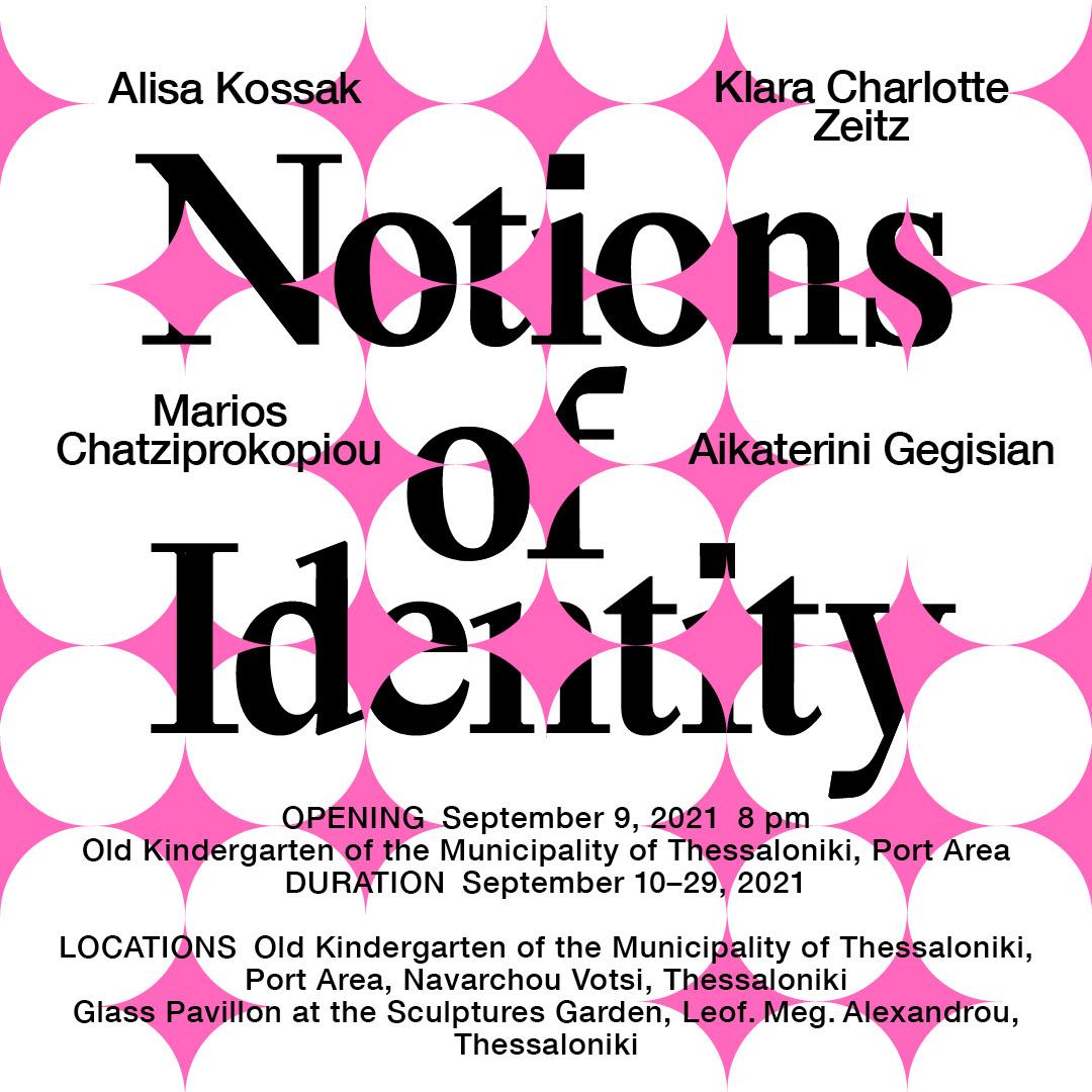 «Notions of Identity – Έννοιες της Ταυτότητας»: Σήμερα τα εγκαίνια της γερμανοελληνικής έκθεσης