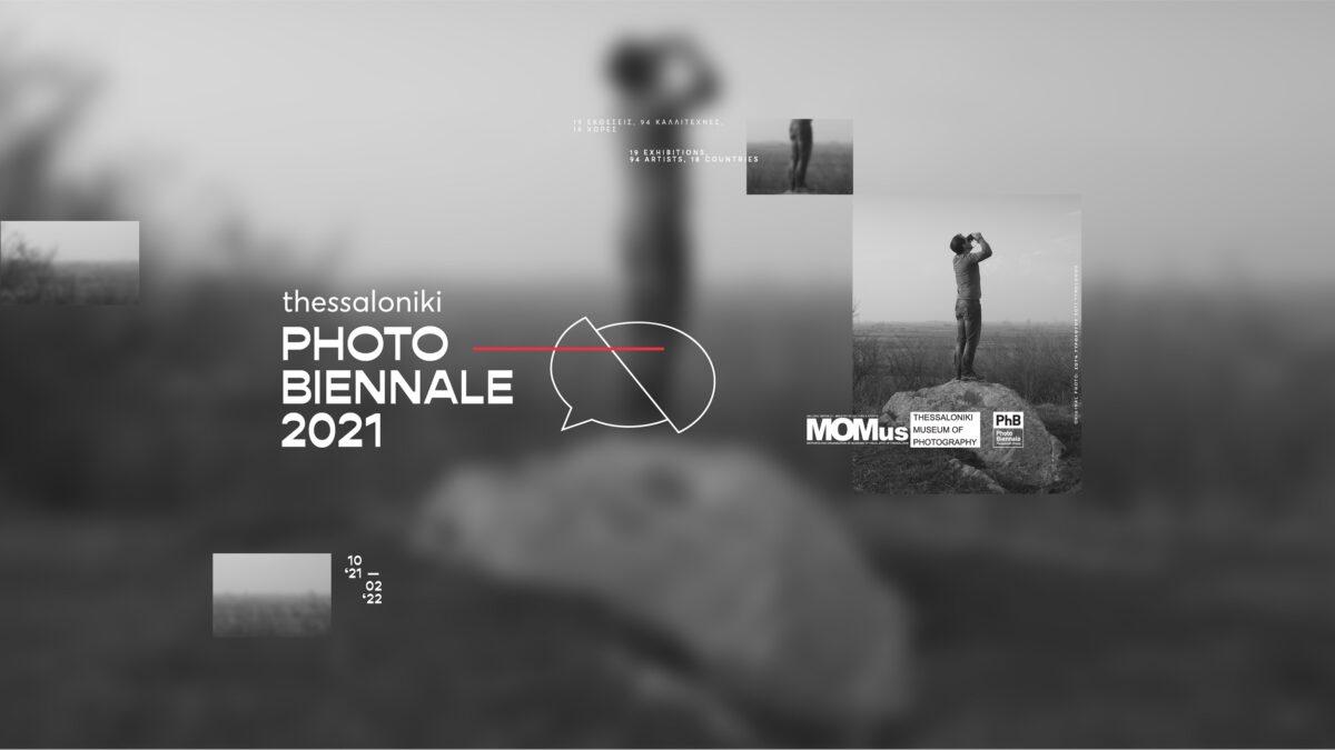 Thessaloniki PhotoΒiennale 2021: Το διεθνές φωτογραφικό φεστιβάλ έρχεται τον Οκτώβριο!