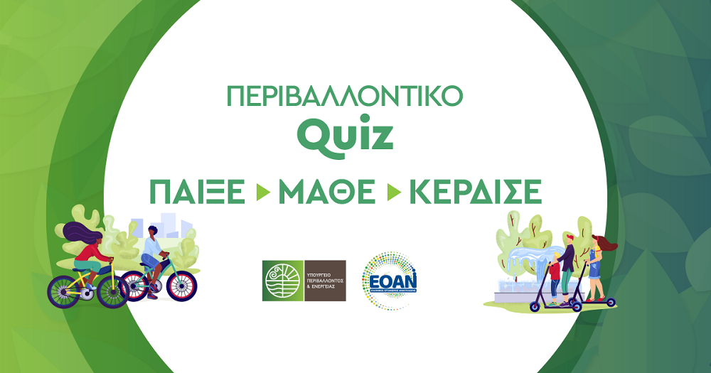 ΕΟΑΝ-Περιβαλλοντικό Quiz Παίξε – Μάθε – Κέρδισε!