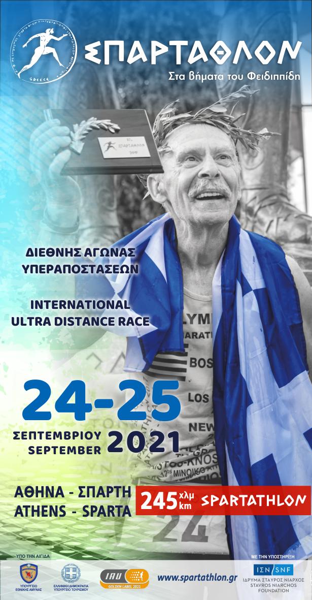 Σπάρταθλον: 24 – 25 Σεπτεμβρίου ο Διεθνής Αγώνας υπεραποστάσεων 246 χλμ (VIDEO)