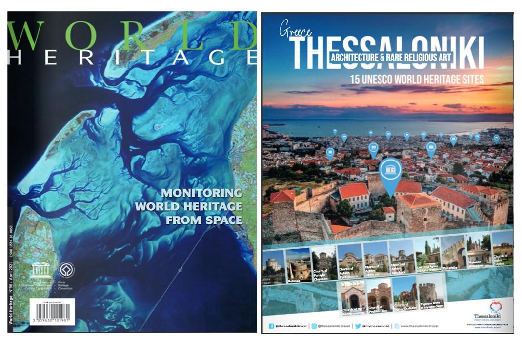 Η Θεσσαλονίκη προβάλλεται στο περιοδικό της UNESCO