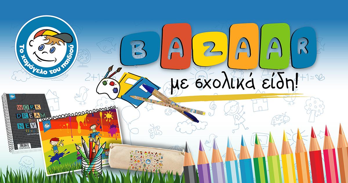 """Σχολικά bazaars από """"Το Χαμόγελο του Παιδιού"""""""