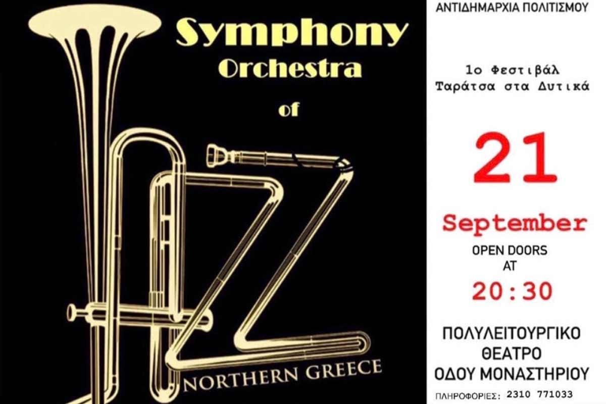 «Ταράτσα στα δυτικά»: Πανσέληνος με συναυλία Jazz σήμερα (21/09) στο Κορδελιό