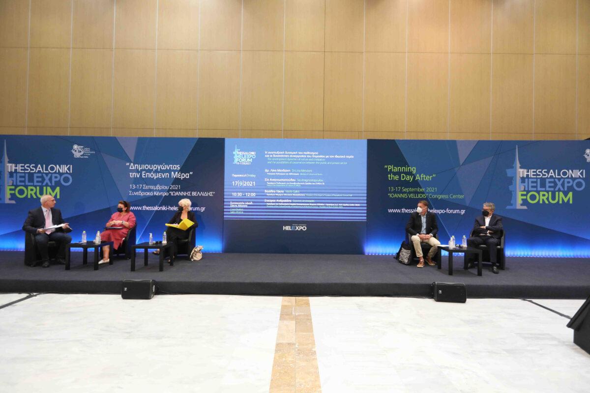 Η αναπτυξιακή δυναμική του πολιτισμού και οι δυνατότητες συνεργασίας