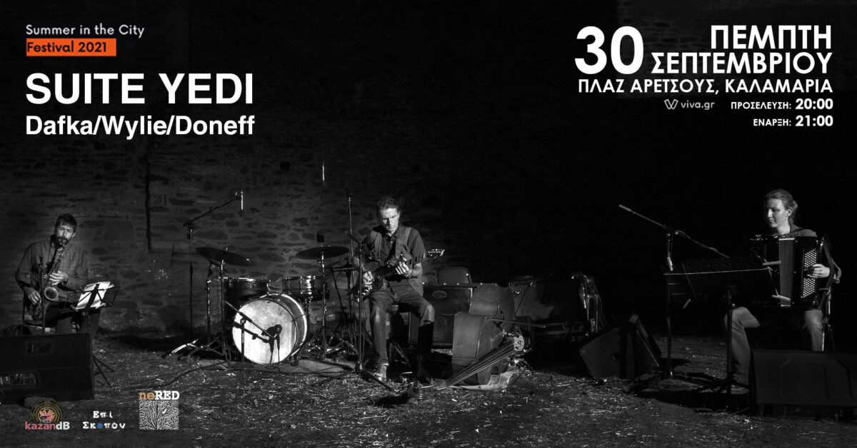 SUITE YEDI: Απόψε (30/09) στην Πλαζ Αρετσούς