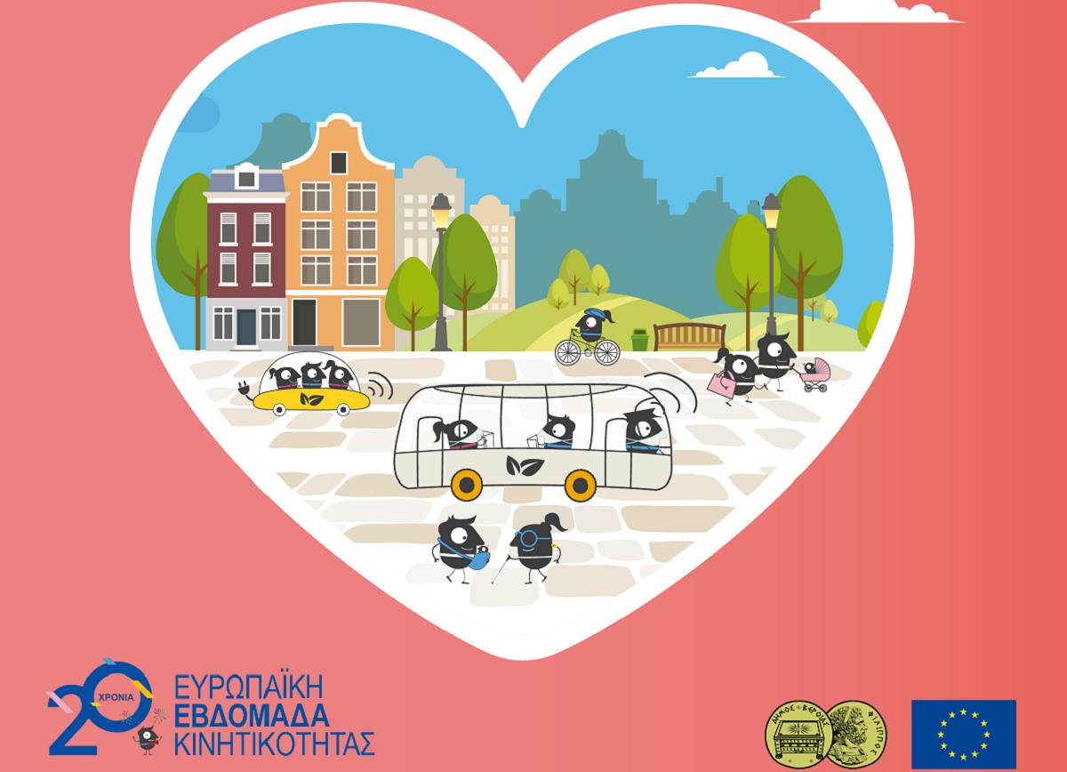 Δήμος Βέροιας: Συμμετοχή στην Ευρωπαϊκή Εβδομάδα Κινητικότητας