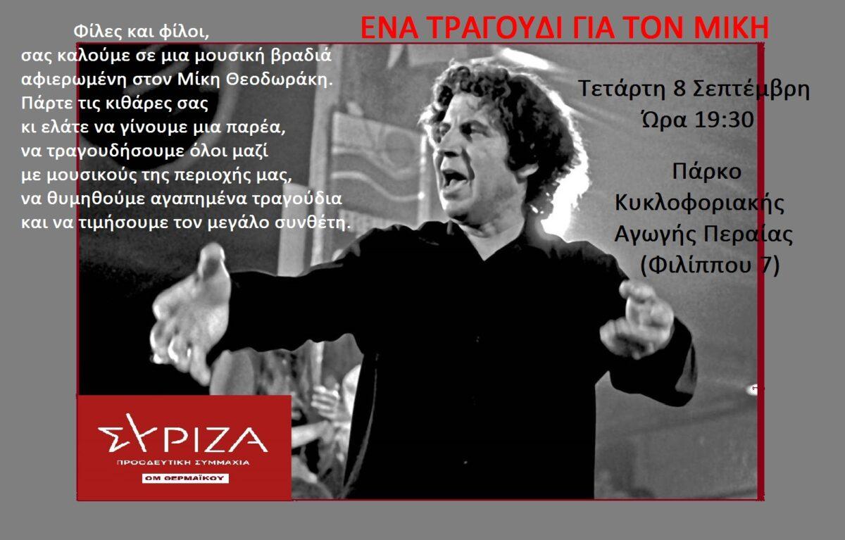 Περαία: Εκδήλωση σήμερα για τον Μίκη Θεοδωράκη από τον ΣΥΡΙΖΑ