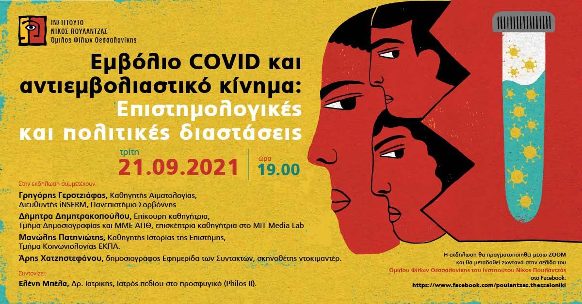 «Εμβόλιο COVID και αντιεμβολιαστικό κίνημα: Επιστημολογικές και πολιτικές διαστάσεις»