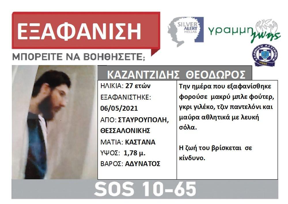 Συναγερμός στη Θεσσαλονίκη για την εξαφάνιση 27χρονου