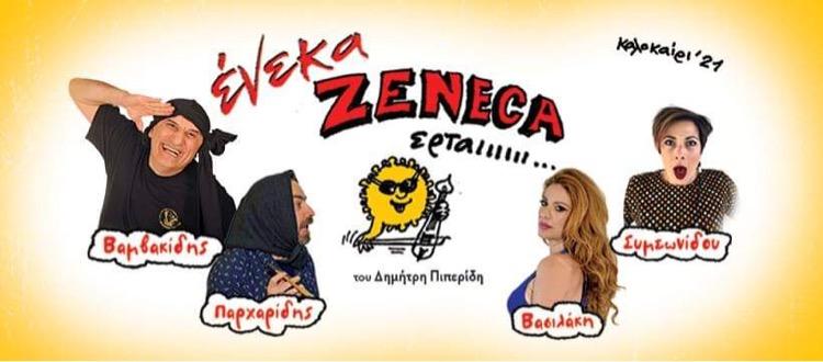 Ένεκα Zeneca: Ο Τάκης Βαμβακίδης στην «Εφαρμογή Θεσσαλονίκη» (audio)