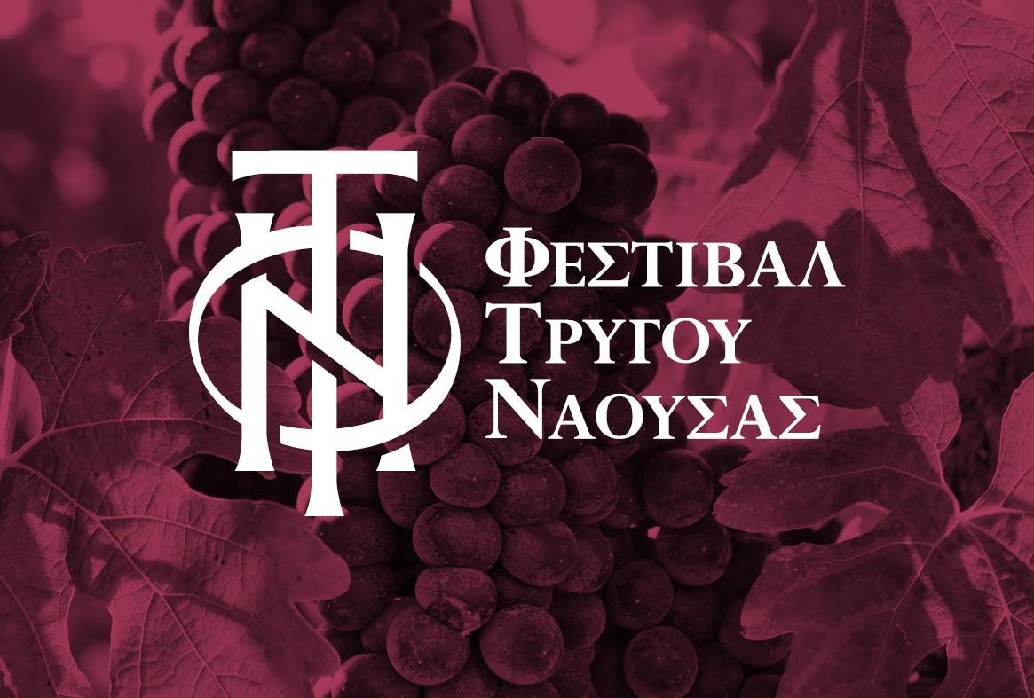 Φεστιβάλ Τρύγου Νάουσας: «Μωσαϊκό» δράσεων για το κρασί και τον τρύγο