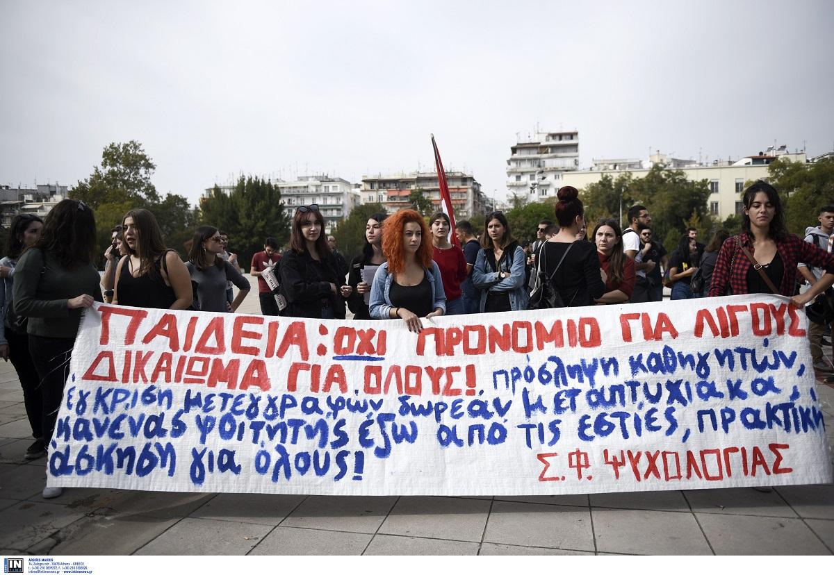 Διαμαρτυρία φοιτητών σήμερα (27/09) στο κτίριο διοίκησης του ΑΠΘ
