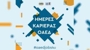 """Θεσσαλονίκη: Με επιτυχία πραγματοποιήθηκαν χθες οι """"Ημέρες Καριέρας ΟΑΕΔ"""""""