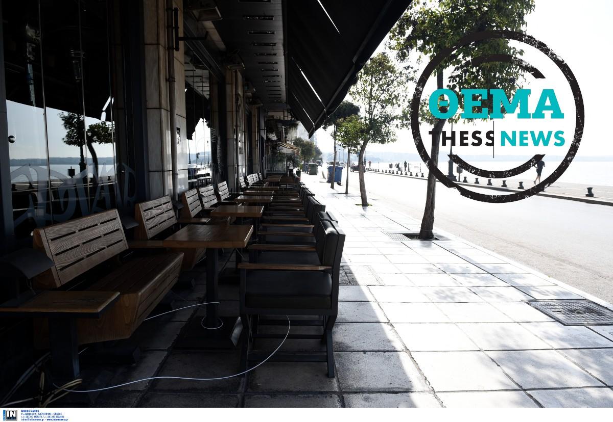 Εστίαση: Αρνητικοί στο «μίνι» lockdown οι επιχειρηματίες στη Θεσσαλονίκη