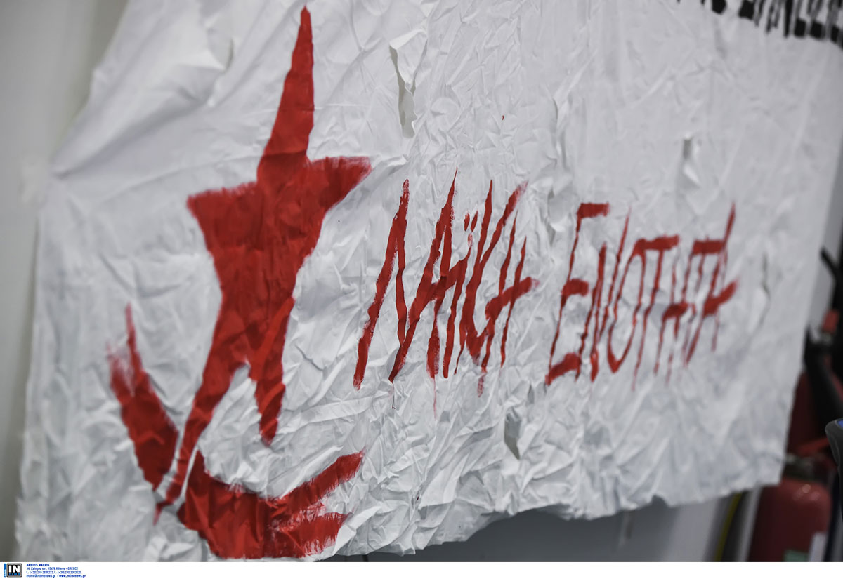 """Λαϊκή Ενότητα Θεσσαλονίκης: """"Kαμιά ανοχή και συμβιβασμό με το φασισμό"""""""