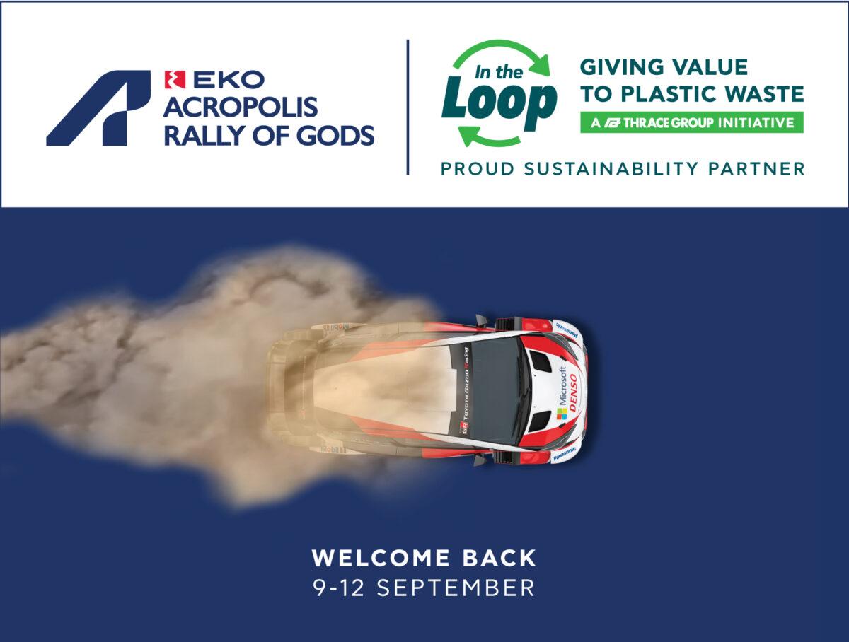 «IntheLoop» & ΕΚΟ Ράλλυ Ακρόπολις: Έμπρακτα στην κυκλική οικονομία