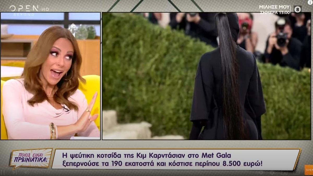 Το εξωφρενικό ποσό που κόστισε η κοτσίδα της Κιμ Καρντάσιαν στο Met Gala (VIDEO)