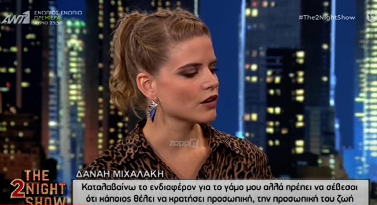 Δανάη Μιχαλάκη: «Να σέβεσαι πως ο άλλος θέλει να κρατήσει προσωπική την προσωπική του ζωή» (VIDEO)