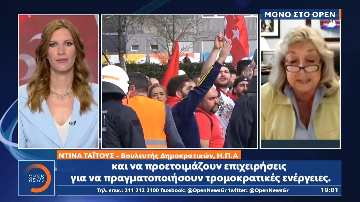 Ελληνο-αμερικανίδα βουλευτής: Nα χαρακτηριστούν τρομοκρατική οργάνωση οι Γκρίζοι Λύκοι (ΒΙΝΤΕΟ)